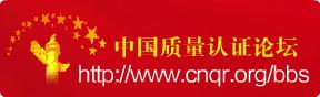 中国质量认证论坛28888.jpg