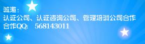 浙江ISO9000认证 招商