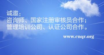 上海ISO质量认证加盟合作
