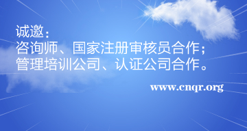 青海ISO质量认证加盟合作