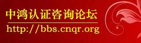 ISO认证论坛 ISO9000认证论坛 ISO9001认证论