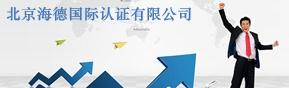 CQC 认证 中国质量认证中心 ISO9001质量管理体系认