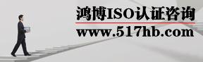 中鸿认证咨询 认证公司 认证机构 ISO认证 认证网