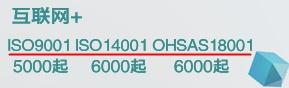 中鸿昆明ISO90000认证促销价格