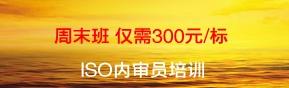 中鸿广州ISO内审员培训优惠促销