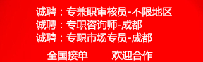 广州ISO认证合作 广州招聘审核员 广州认证公司 广州认证机