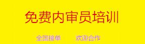 南京内审员培训 南京内审员证书 南京内审员资格证 南京ISO