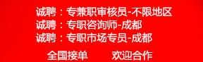 重庆ISO认证合作 重庆招聘审核员 重庆认证公司 重庆认证机