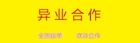 重庆ISO认证合作 重庆ISO认证加盟 重庆质量认证 重庆认