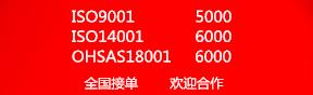 福州ISO认证 福州认证公司 福州认证机构 福州ISO900