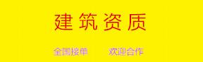 福州建筑资质 福州建筑资质申办 福州建筑资质转让 福州建筑公