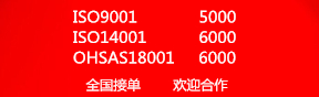 太原ISO认证 太原认证公司 太原认证机构 太原ISO900