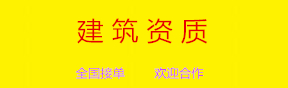 西宁建筑资质 西宁建筑资质申办 西宁建筑资质转让 西宁建筑公