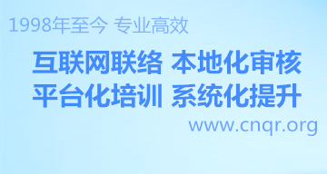 北京中鸿ISO认证咨询平台-相信专业的力量-欢迎合作加盟