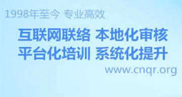 重庆中鸿ISO认证咨询平台-相信专业的力量-欢迎合作加盟