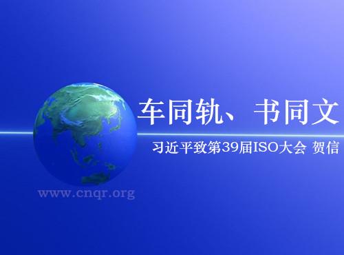ISO质量认证 习近平致第39届国际标准化组织大会的贺信全文