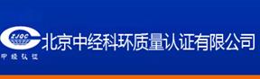 方圆认证 方圆公司 CQM 认证公司 认证机构