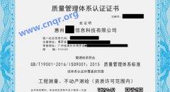惠州iso9001认证证书20190912