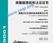 成都iso9001认证证书饲料添加剂2