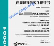 成都iso9001和50430认证证书消防