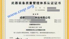 国军标认证证书gjb9001c-2017成