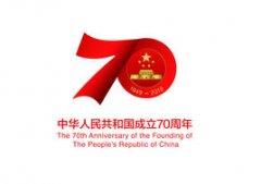 ISO认证 新中国成立70周年认证认可检验检测发展综述